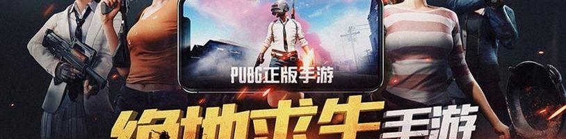 Jedna z nejprodávanějších her- PUBG míří na mobily